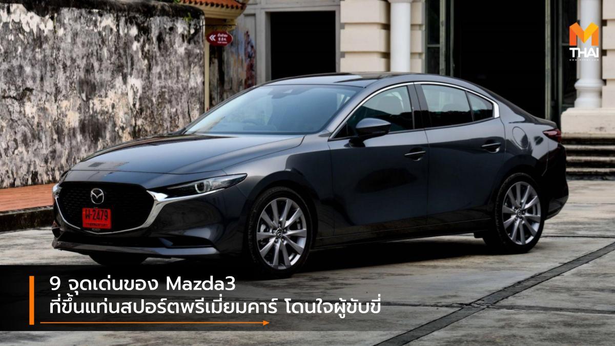 Mazda Mazda3 มาสด้า มาสด้า3