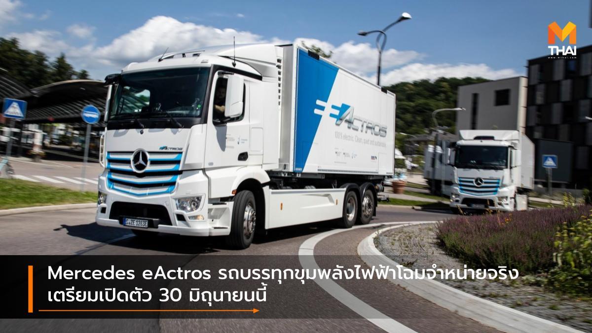 EV car Mercedes eActros Mercedes-Benz Mercedes-Benz Trucks รถบรรทุกไฟฟ้า รถใหม่