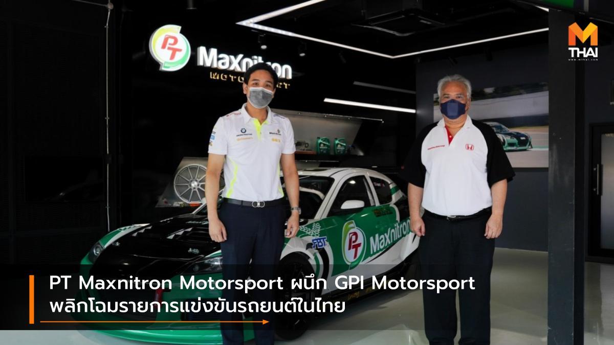 GPI Motorsport Honda City Hatchback One Make Race PT Maxnitron Motorsport มอเตอร์สปอร์ต