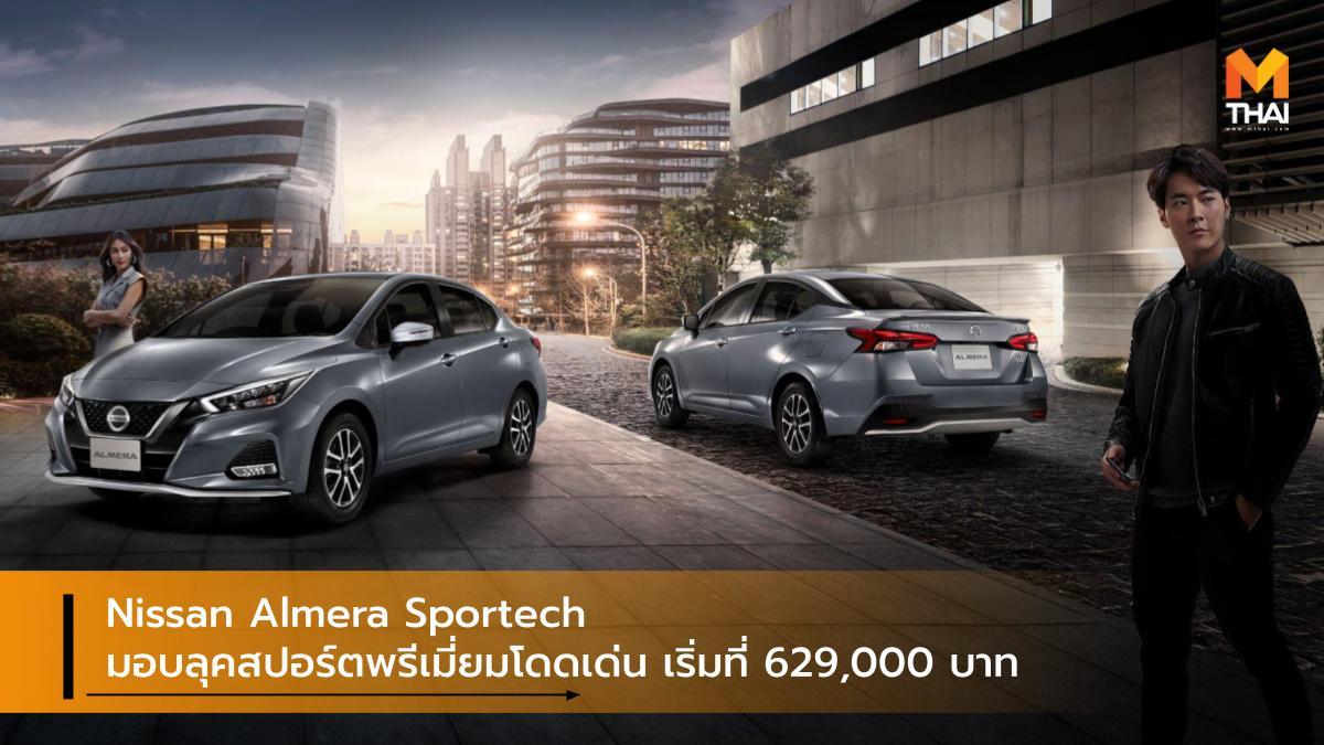 nissan Nissan Almera Nissan Almera Sportech นิสสัน นิสสัน อัลเมร่า รถรุ่นพิเศษ
