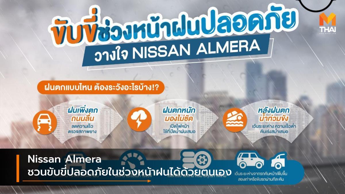nissan Nissan Almera ขับรถหน้าฝน ความรู้เรื่องรถ นิสสัน นิสสัน อัลเมร่า