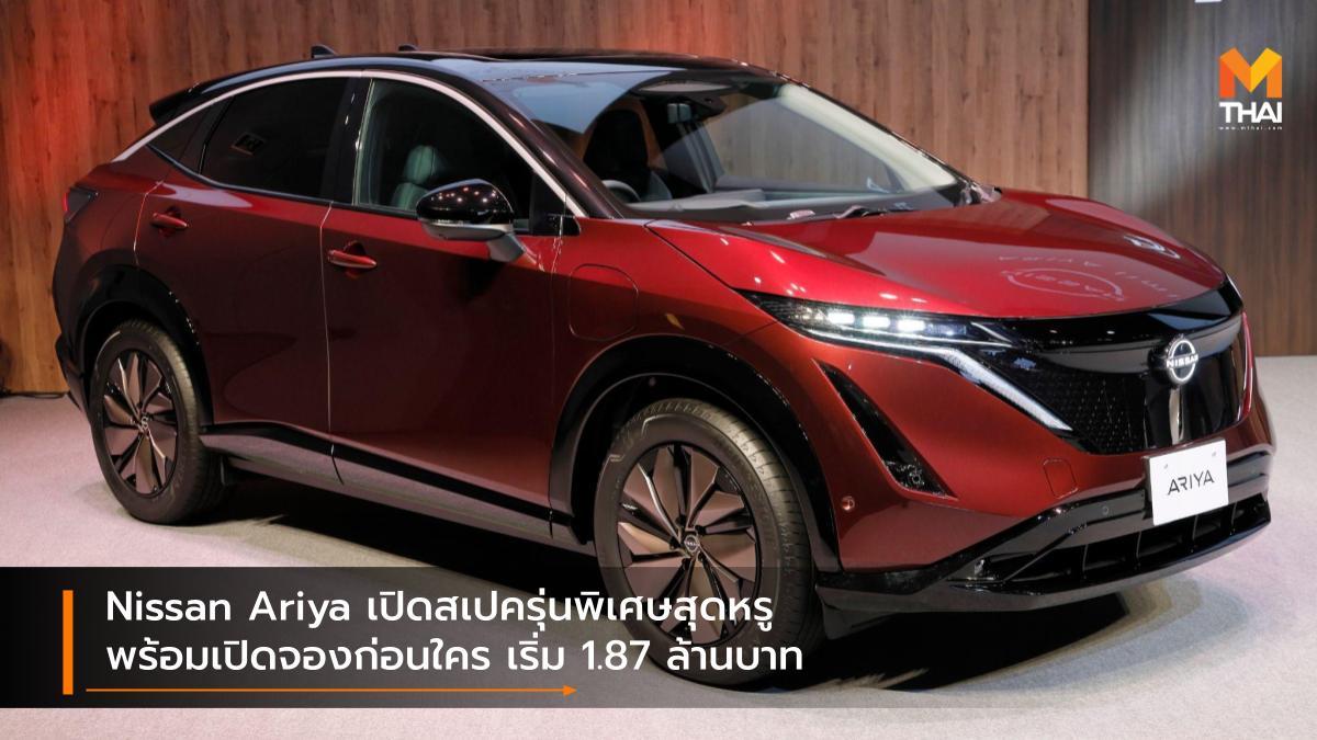 EV car nissan Nissan Ariya นิสสัน รถยนต์ไฟฟ้า รถรุ่นพิเศษ