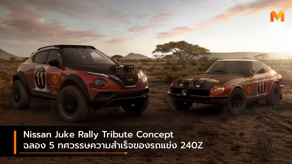 Concept car nissan nissan juke Nissan Juke Rally Tribute Concept นิสสัน นิสสัน จู๊ค รถคอนเซ็ปต์