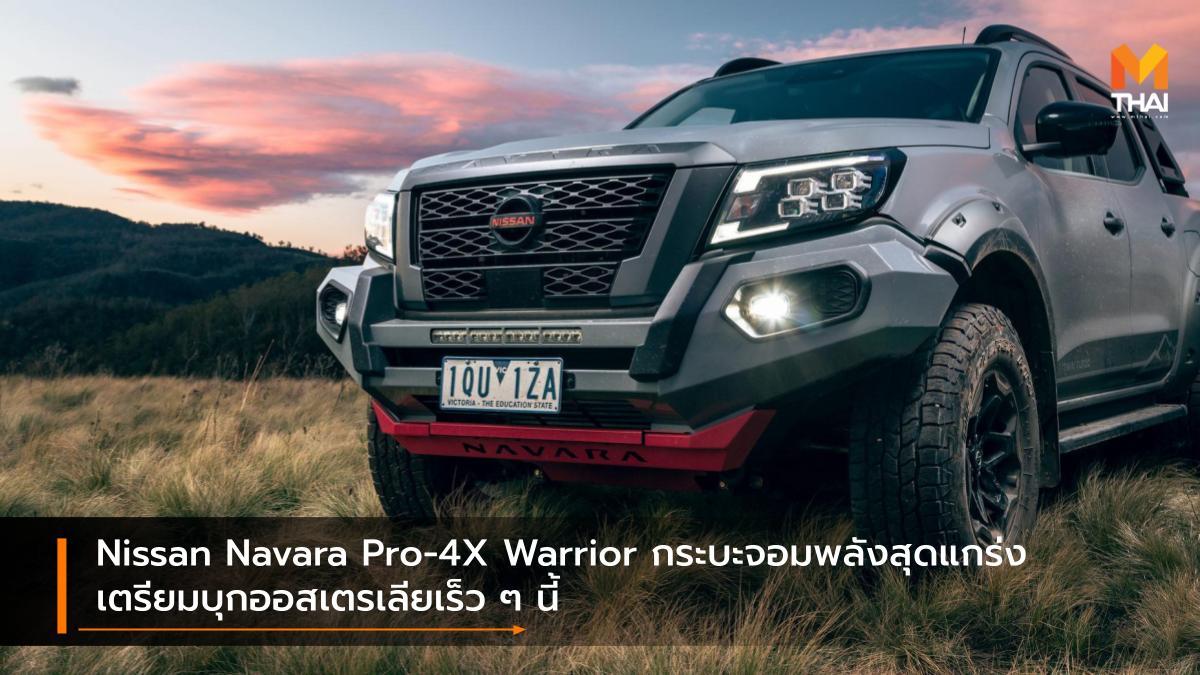 nissan Nissan Navara Nissan Navara Pro-4X Warrior Premcar กระบะนิสสัน นิสสัน นิสสัน นาวารา รถรุ่นพิเศษ