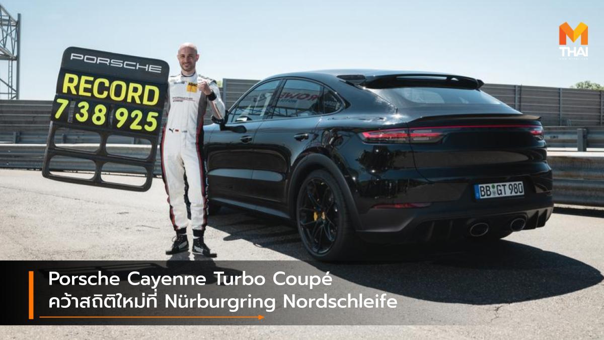 Nürburgring porsche Porsche Cayenne Porsche Cayenne Turbo Coupé ปอร์เช่ รถทดสอบ