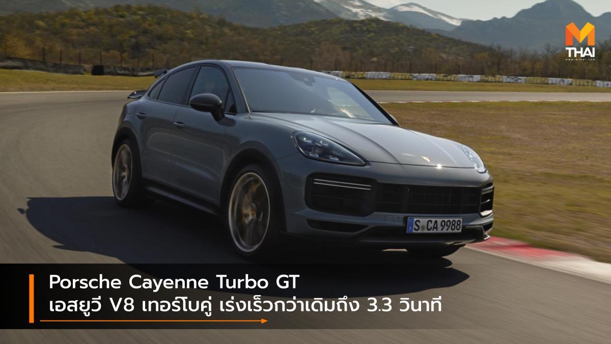 porsche Porsche Cayenne Porsche Cayenne Turbo GT ปอร์เช่ รถใหม่