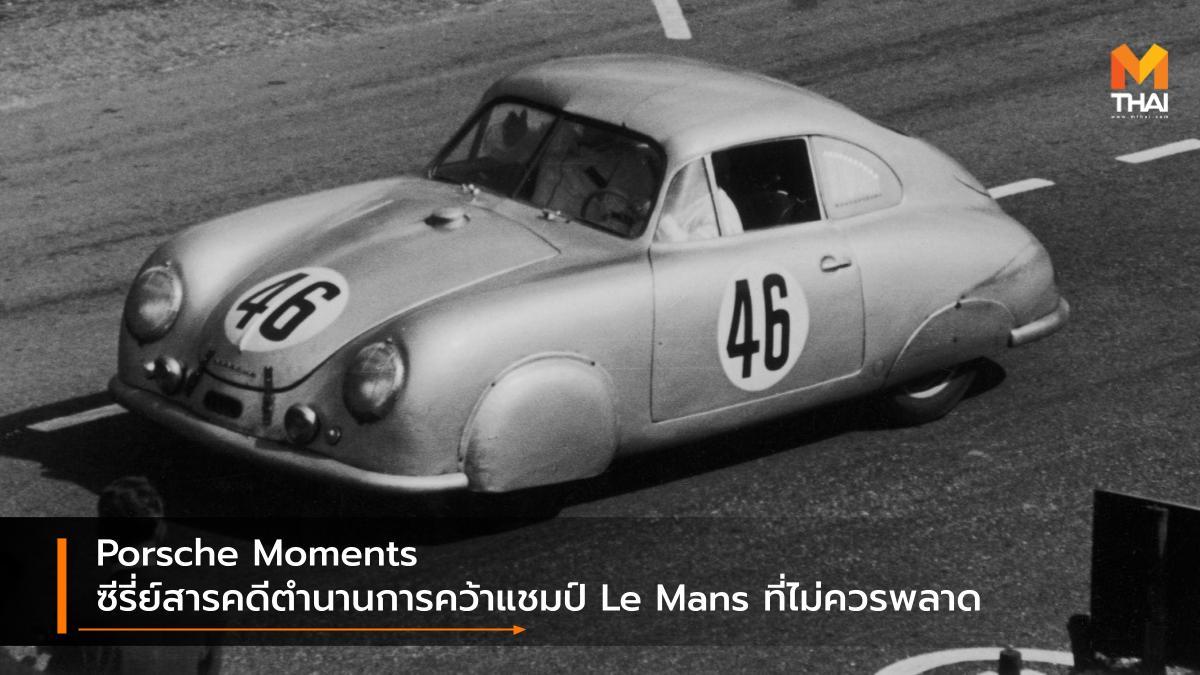 Le Mans porsche ปอร์เช่ สารคดี