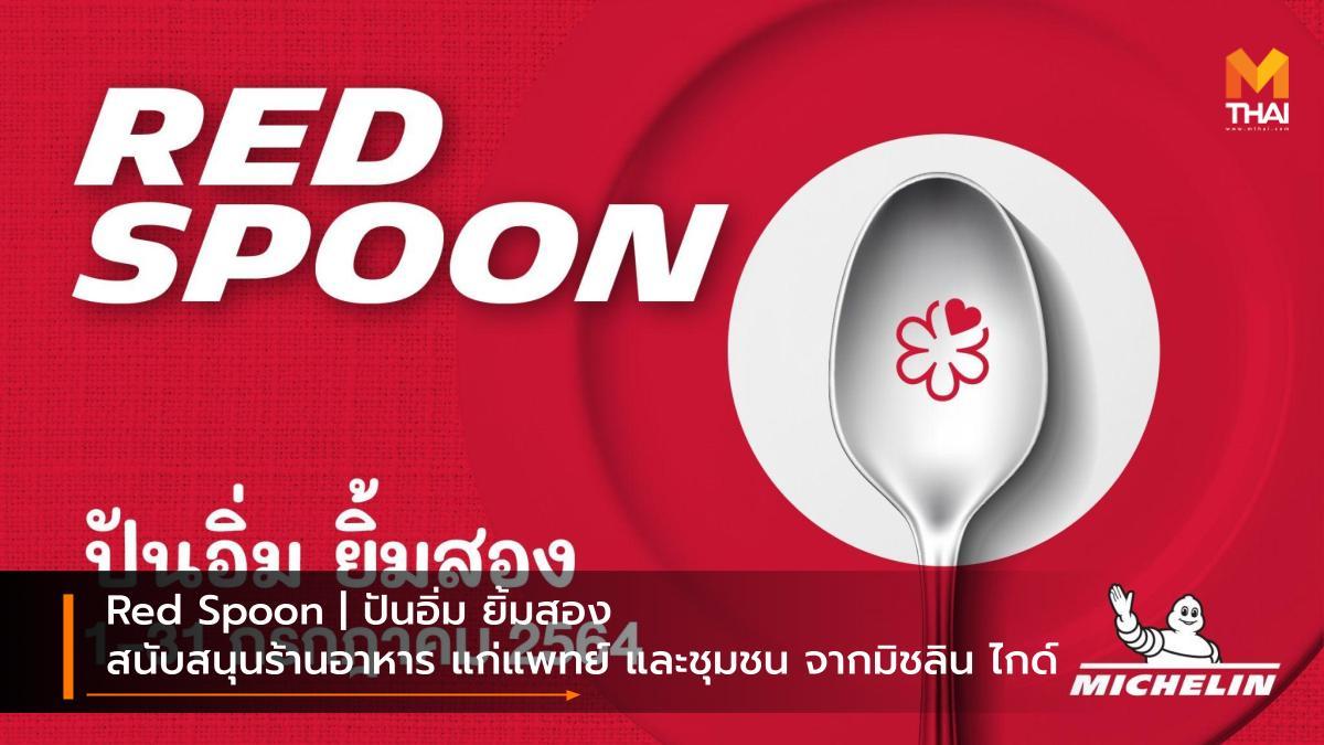 Michelin Michelin Guide Red Spoon   ปันอิ่ม ยิ้มสอง มิชลิน มิชลิน ไกด์