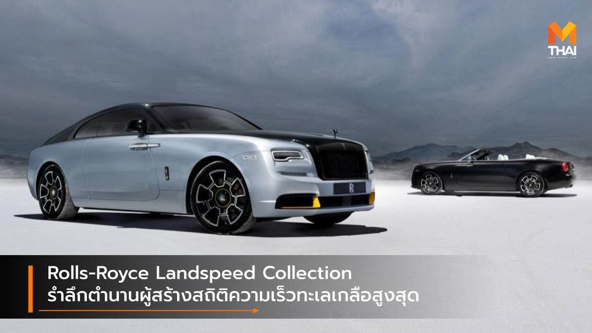 Rolls-Royce Rolls-Royce Dawn Rolls-Royce Landspeed Collection Rolls-Royce Wraith รถรุ่นพิเศษ โรลส์-รอยซ์