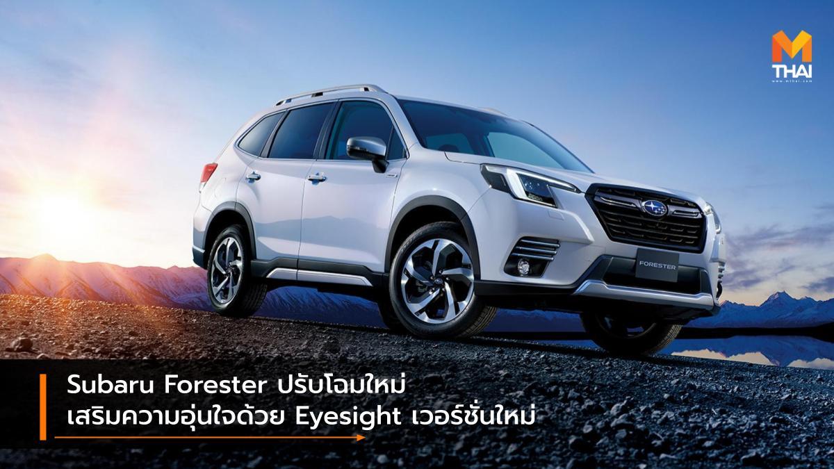 subaru Subaru Forester ซูบารุ ซูบารุ ฟอเรสเตอร์ รุ่นปรับโฉม