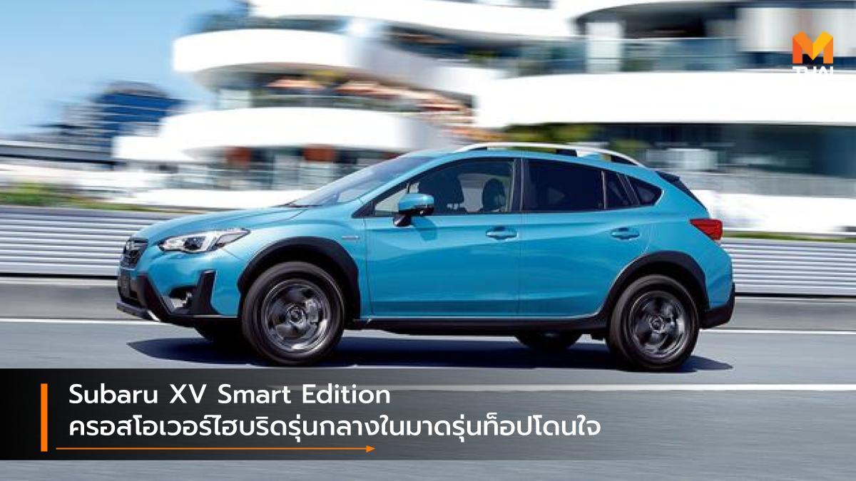subaru Subaru XV Subaru XV 2.0e-L EyeSight Smart Edition ซูบารุ รถรุ่นพิเศษ