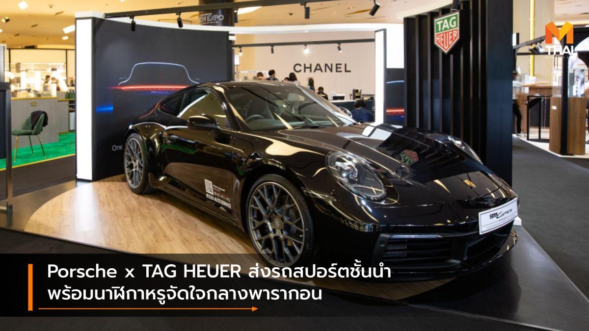porsche Siam Paragon SIAM PARAGON WATCH EXPO 2021 TAG HEUER TAG Heuer Carrera Porsche Chronograph ปอร์เช่ สยามพารากอน แทค ฮอยเออร์