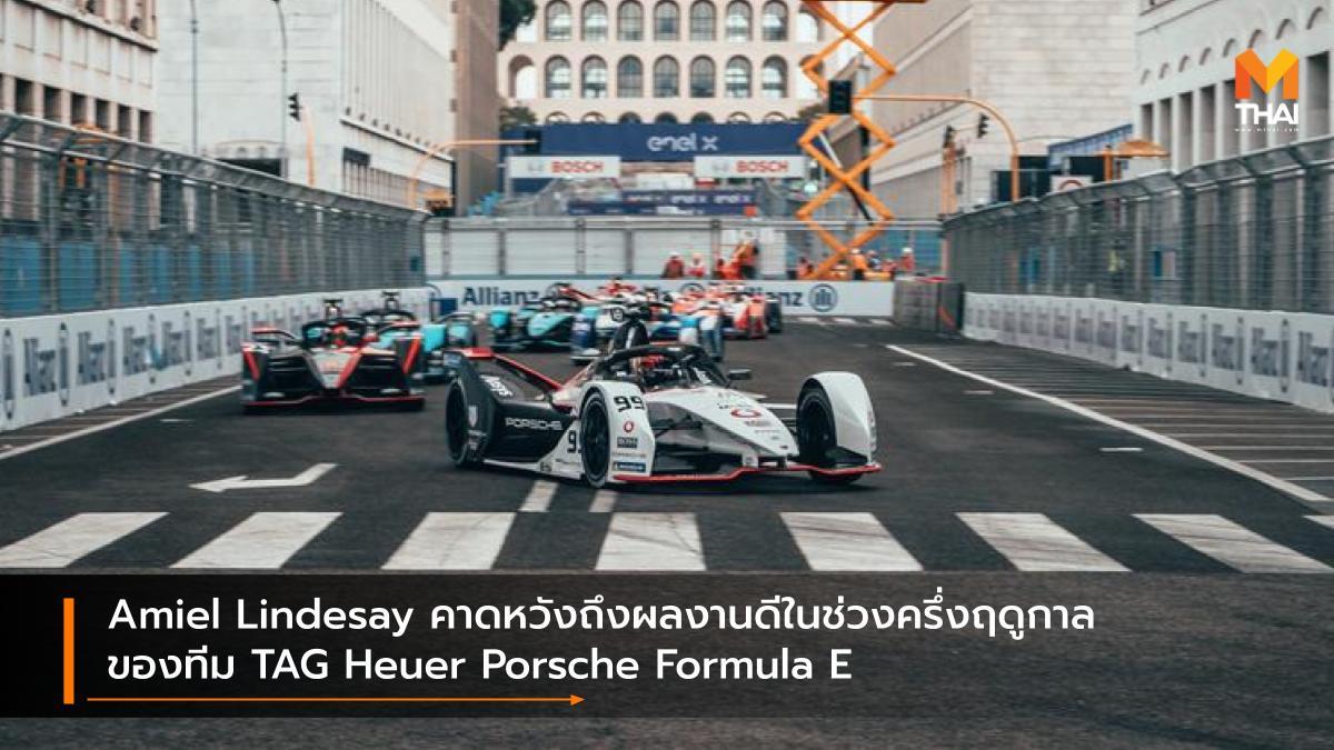 ABB FIA Formula E World Championship Amiel Lindesay Formula E porsche TAG Heuer Porsche Formula E ปอร์เช่ รถแข่งฟอร์มูล่าไฟฟ้า