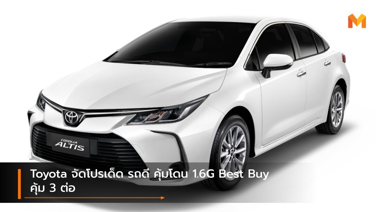 Toyota toyota corolla แคมเปญ โตโยต้า โตโยต้า โคโรลลา โปรโมชั่น