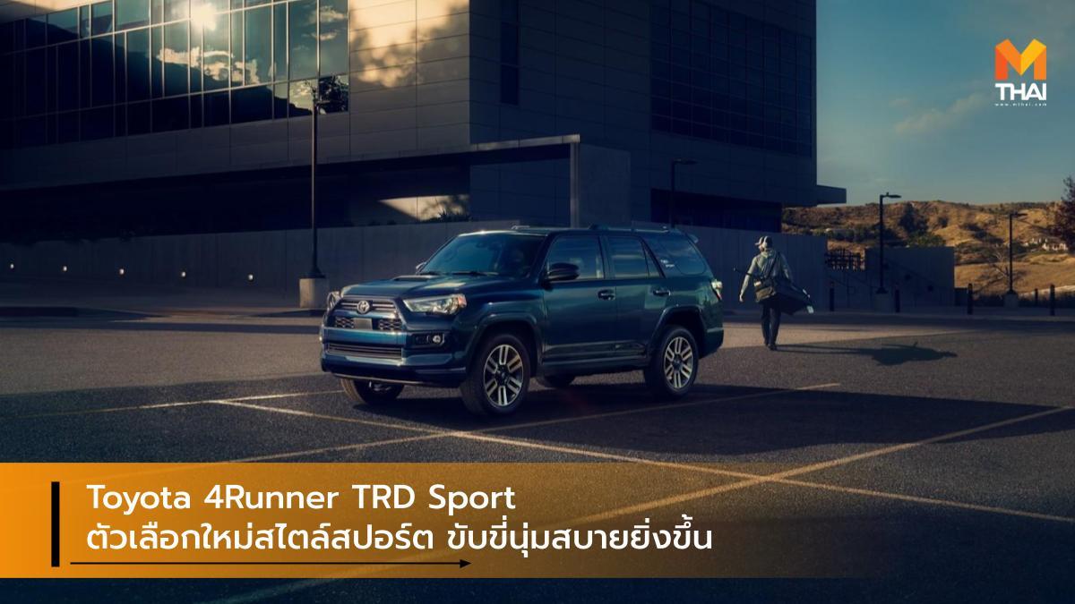 Toyota Toyota 4Runner Toyota 4Runner TRD Sport TRD รถรุ่นพิเศษ รถแต่ง โตโยต้า