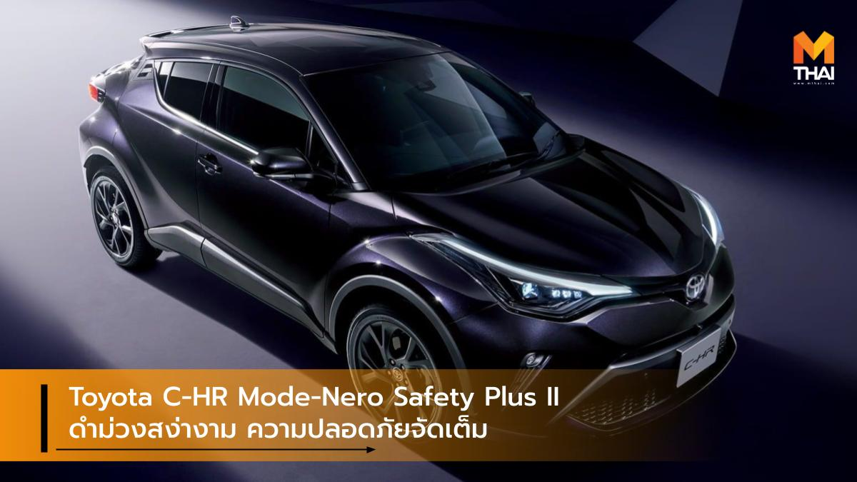 Toyota Toyota C-HR Toyota C-HR Mode-Nero Safety Plus II รถรุ่นพิเศษ โตโยต้า