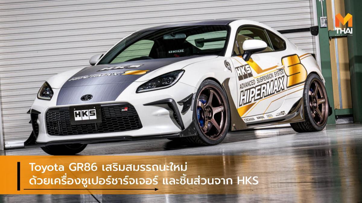 HKS Toyota Toyota GR86 รถแต่ง โตโยต้า