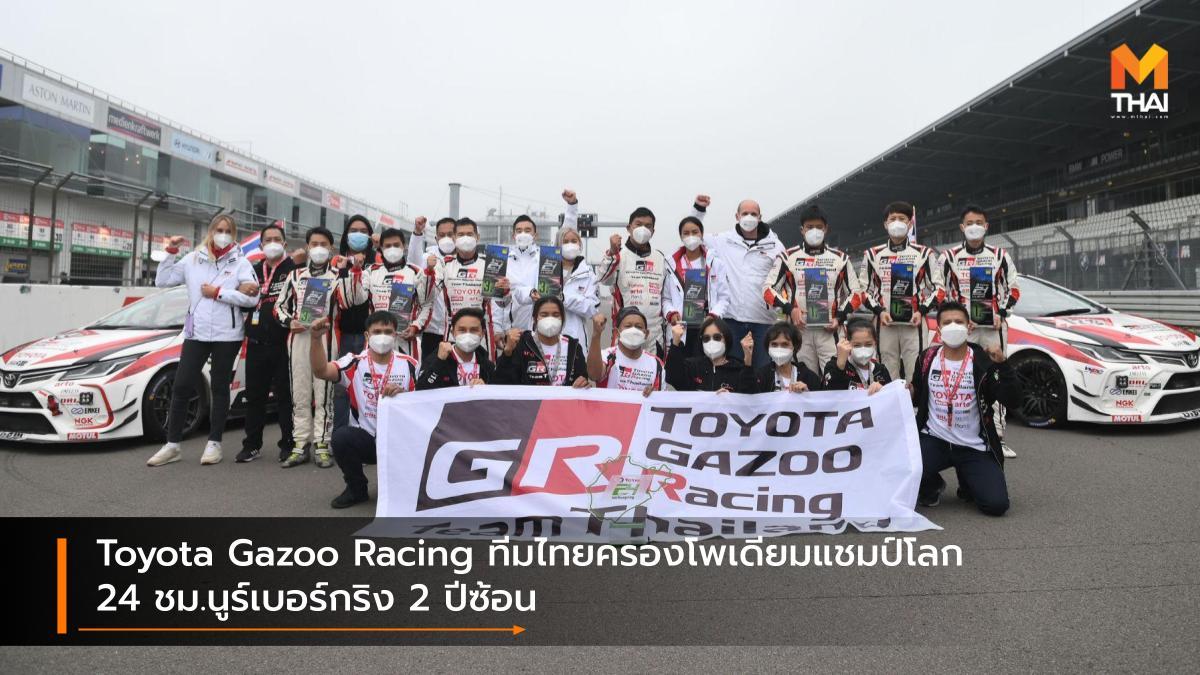 ADAC Total 24h-Race Nürburgring 2021 Toyota Gazoo Racing Team Thailand นูร์เบอร์กริง โตโยต้า กาซู เรซซิ่ง ทีมไทยแลนด์