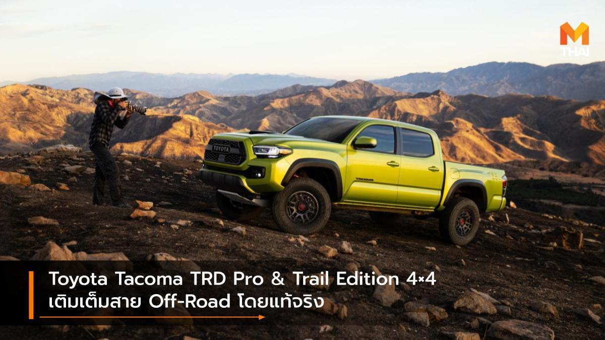 Toyota Toyota Tacoma Toyota Tacoma Trail Edition 4×4 Toyota Tacoma TRD Pro กระบะโตโยต้า รถรุ่นพิเศษ โตโยต้า