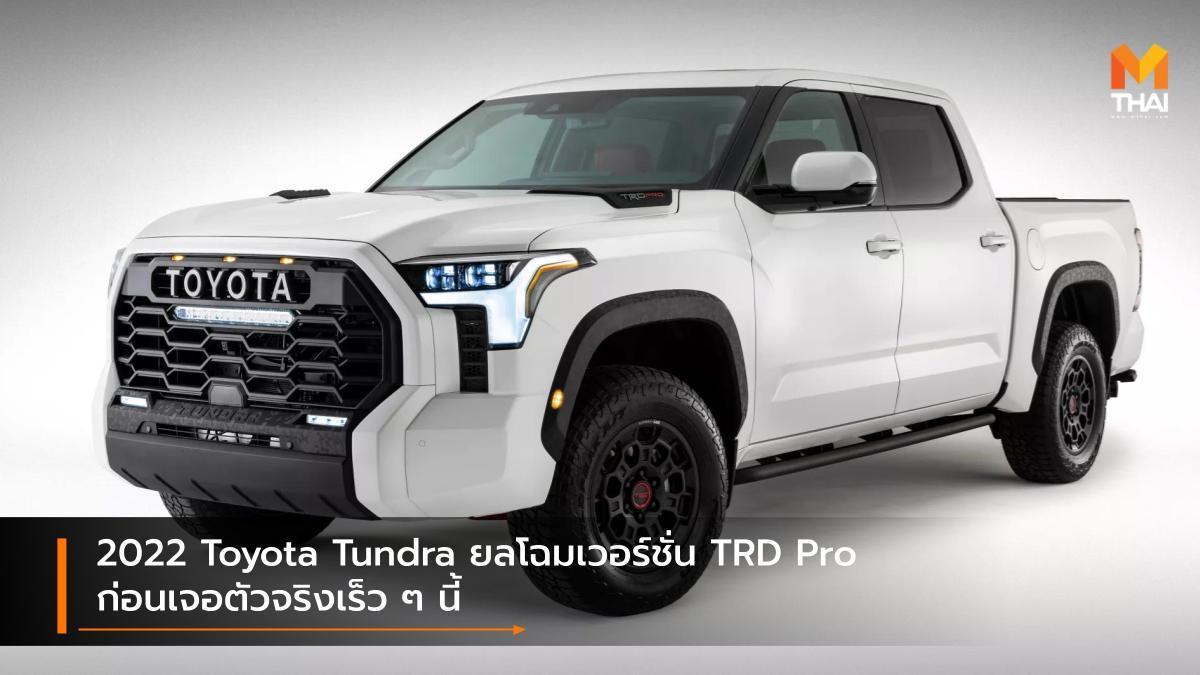 Toyota Toyota Tundra ภาพทีเซอร์ รถใหม่ โตโยต้า