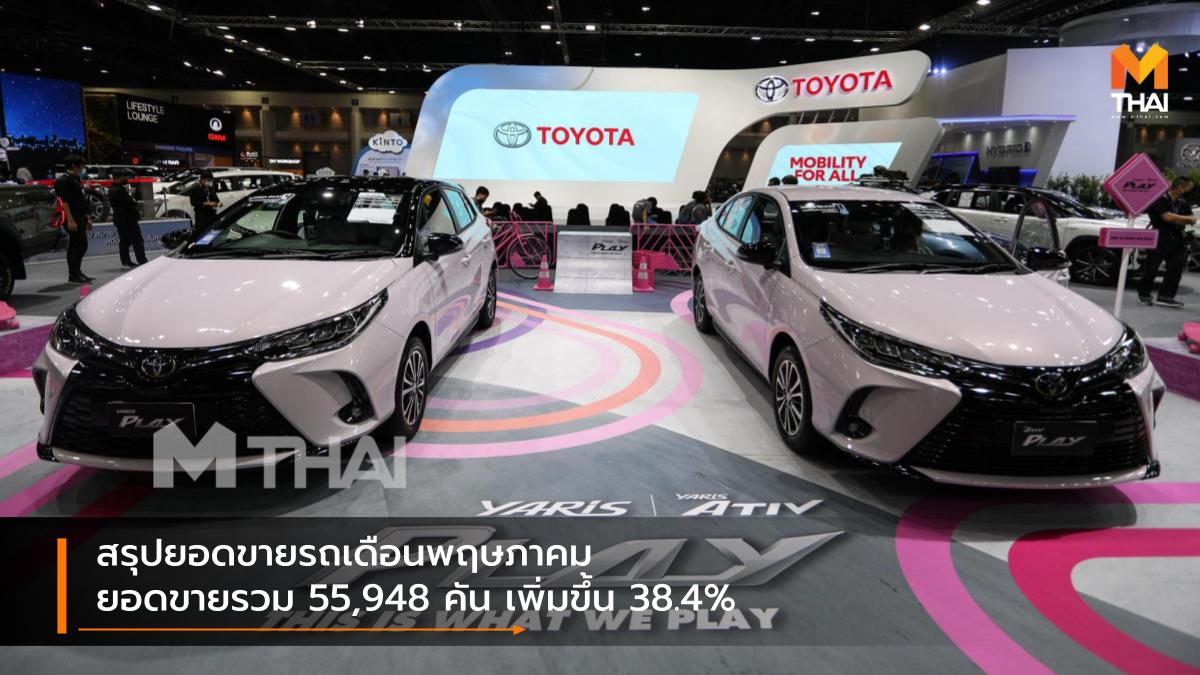 Toyota ยอดขายรถยนต์ สถิติ โตโยต้า