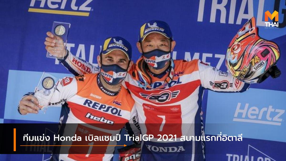 HRC Repsol Honda TrialGP 2021 ทาคาฮิสะ ฟูจินามิ โทนี โบ ไทรอัล เวิลด์ แชมเปี้ยนชิพ 2021
