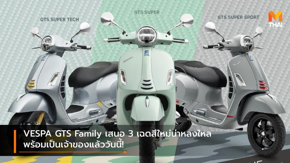 Vespa Vespa GTS สีใหม่ เวสป้า เวสป้า จีทีเอส