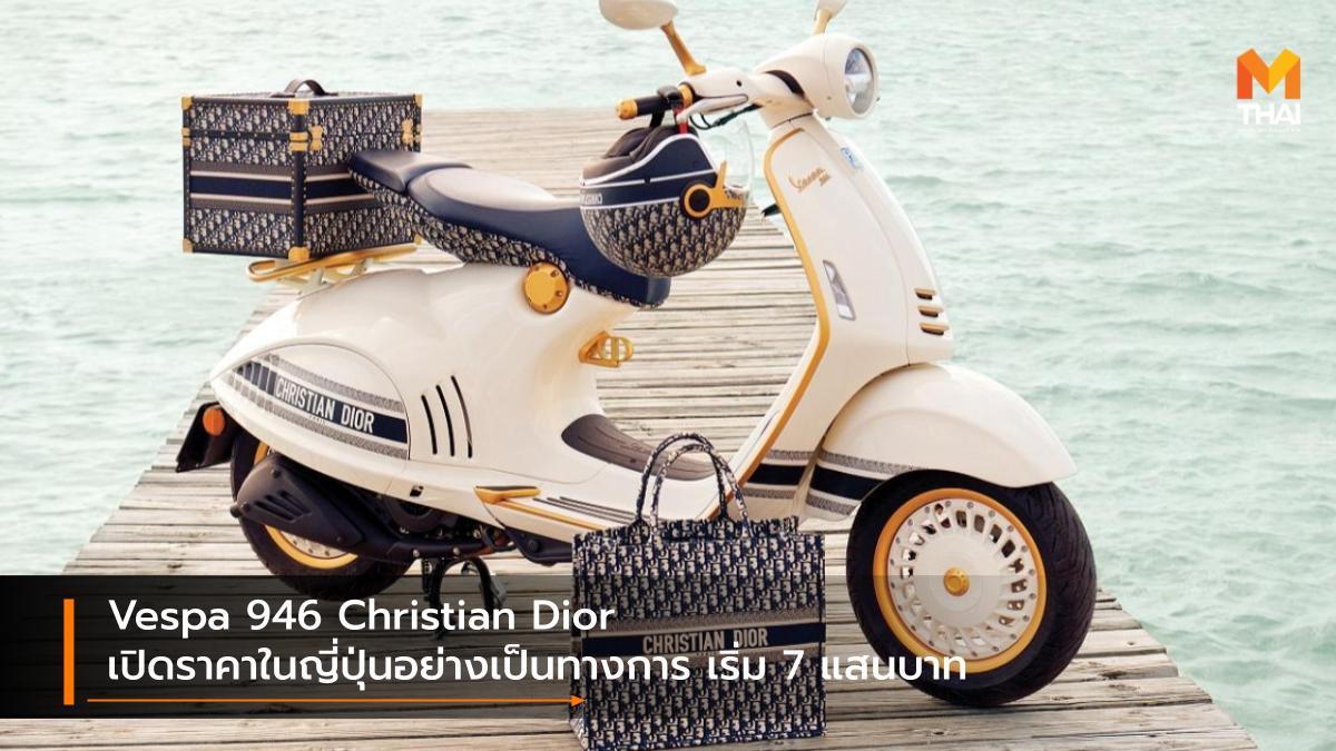 dior Vespa Vespa 946 Christian Dior รถรุ่นพิเศษ เวสป้า