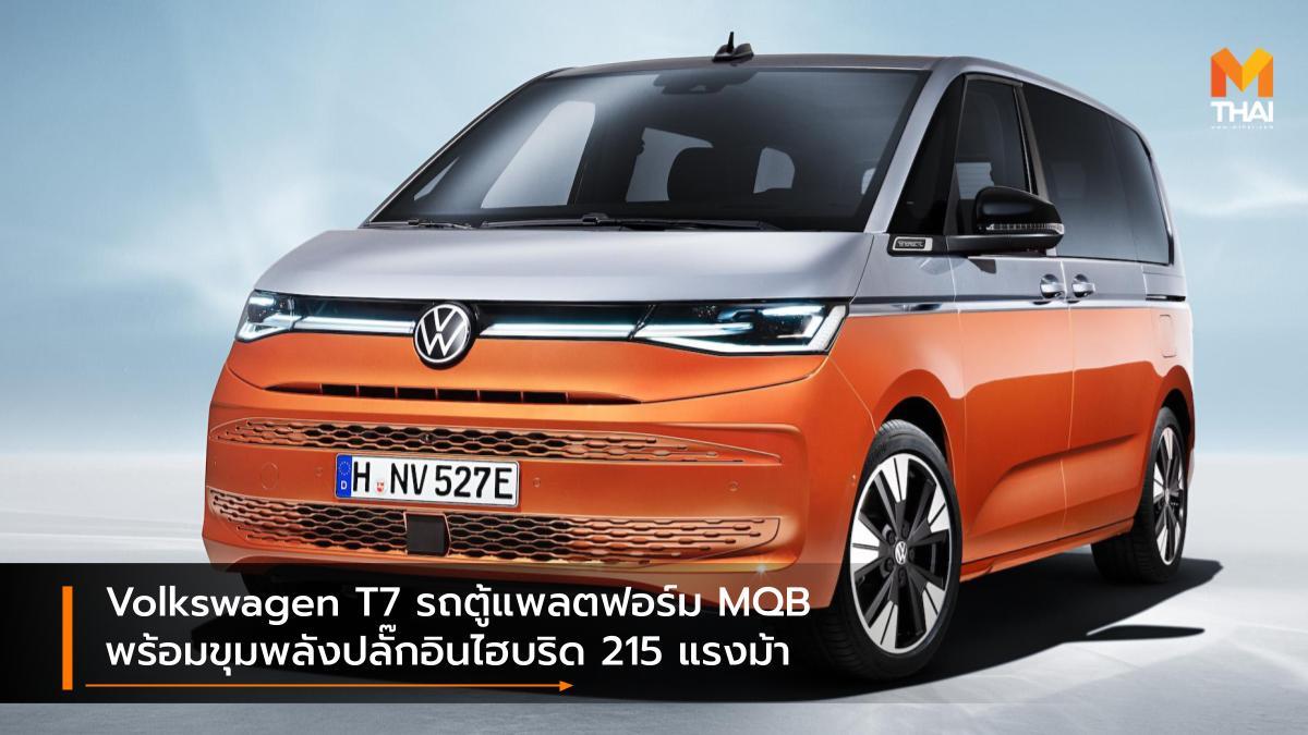 Plug-In HYBRID Volkswagen Volkswagen T7 ปลั๊กอินไฮบริด รถใหม่ โฟล์คสวาเกน