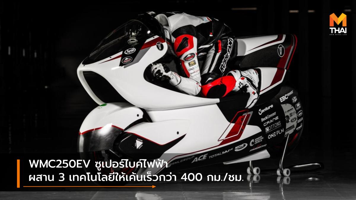 White Motorcycle Concepts WMC250EV ซูเปอร์ไบค์ไฟฟ้า รถจักรยานยนต์ไฟฟ้า