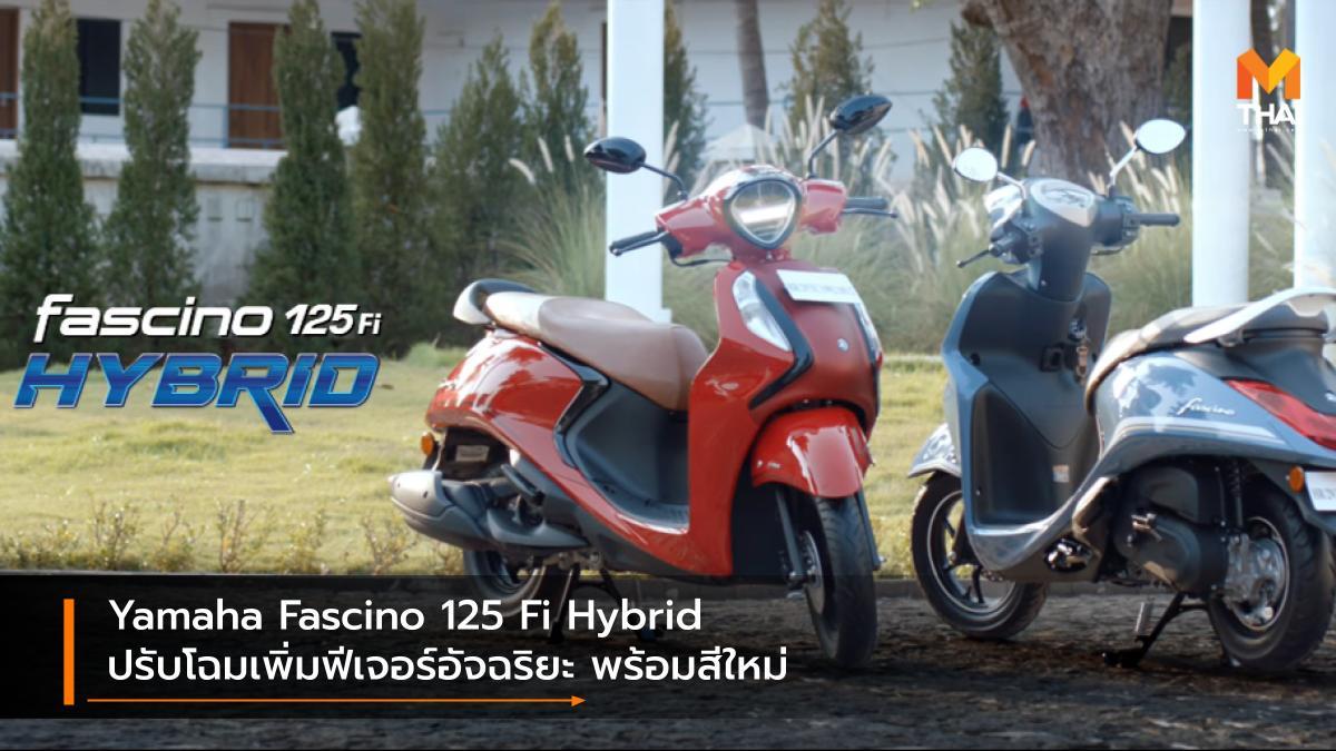 Yamaha Yamaha Fascino Yamaha Fascino 125 Fi Hybrid ยามาฮ่า รุ่นปรับโฉม