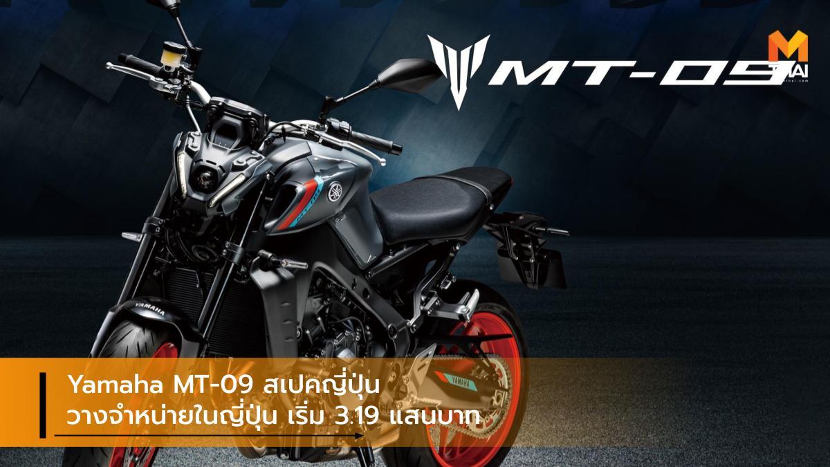 Yamaha Yamaha MT-09 ยามาฮ่า รถใหม่