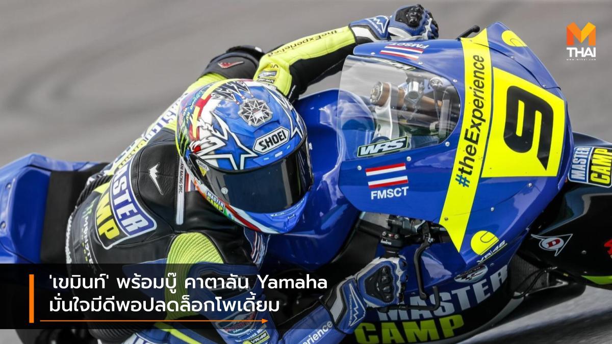 moto2 MotoGP 2021 เขมินท์ คูโบะ โมโตจีพี 2021 โมโตทู ไทยยามาฮ่ามอเตอร์