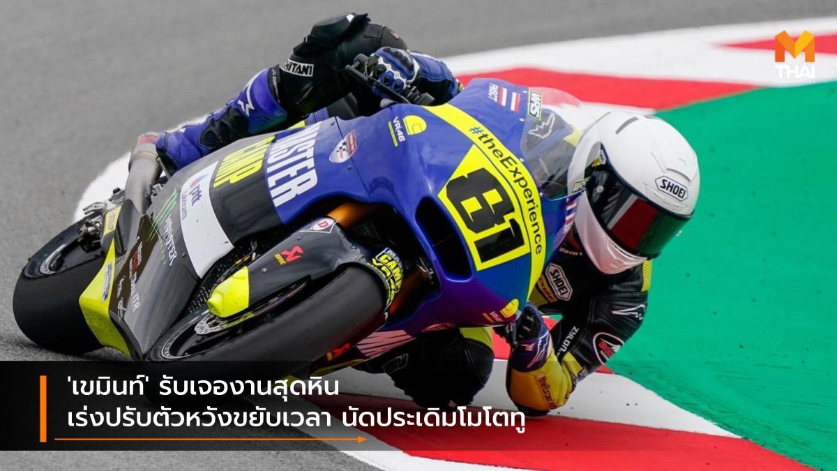 moto2 MotoGP 2021 YAMAHA THAILAND RACING TEAM ยามาฮ่า ไทยแลนด์ เรซซิ่งทีม เขมินท์ คูโบะ โมโตจีพี 2021 โมโตทู