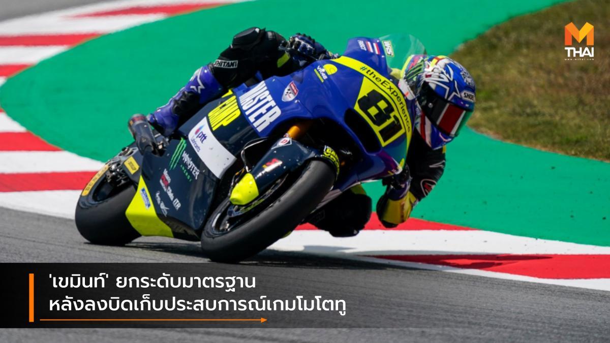 moto2 MotoGP 2021 วีอาร์โฟร์ตี้ซิกซ์ มาสเตอร์ แคมป์ ทีม เขมินท์ คูโบะ โมโตจีพี 2021 โมโตทู ไทยยามาฮ่ามอเตอร์
