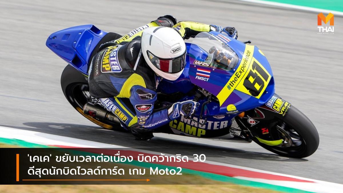 moto2 MotoGP 2021 YAMAHA THAILAND RACING TEAM ยามาฮ่า ไทยแลนด์ เรซซิ่งทีม วีอาร์โฟร์ตี้ซิกซ์ มาสเตอร์ แคมป์ ทีม เขมินท์ คูโบะ โมโตจีพี 2021 โมโตทู