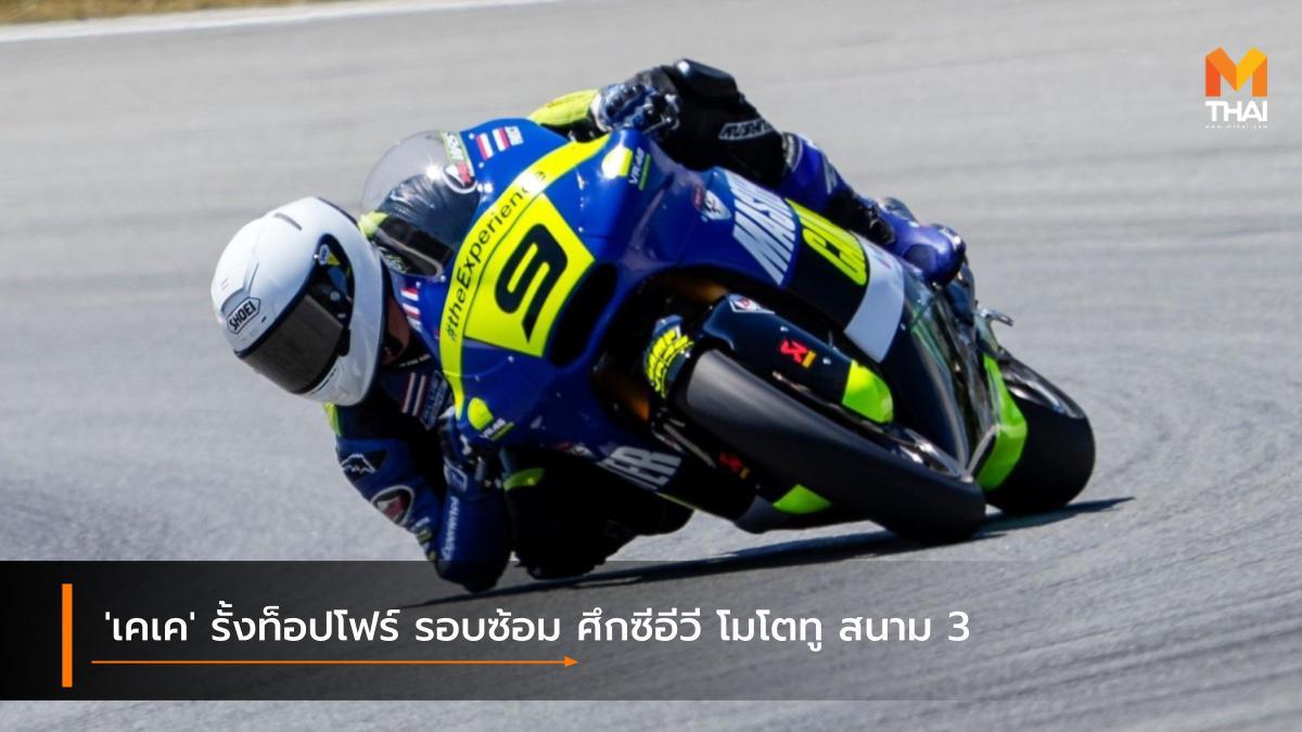 moto2 วีอาร์โฟร์ตี้ซิกซ์ มาสเตอร์ แคมป์ ทีม เขมินท์ คูโบะ โมโต2