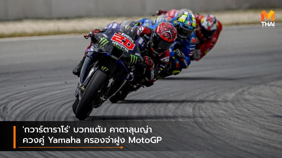 motogp MotoGP 2021 Yamaha ฟาบิโอ กวาร์ตาราโร่ ยามาฮ่า โมโตจีพี โมโตจีพี 2021