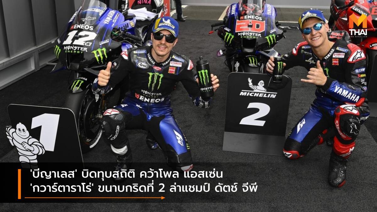 Monster Energy Yamaha MotoGP motogp MotoGP 2021 ฟาบิโอ กวาร์ตาราโร่ มาเวริค บีญาเลส โมโตจีพี โมโตจีพี 2021
