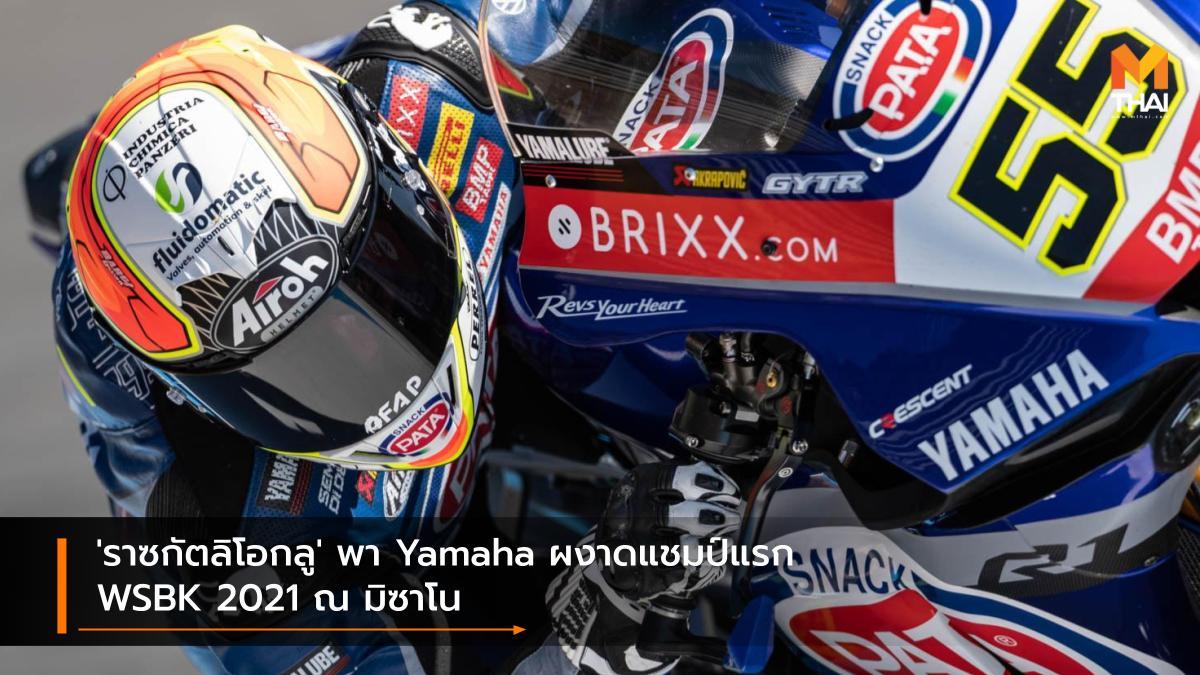 World Superbike WSBK 2021 พาต้า ยามาฮ่า วิท บริกซ์ เวิลด์เอสบีเค เวิลด์ ซูเปอร์ไบค์ 2021 โทปรัค ราซกัตลิโอกลู