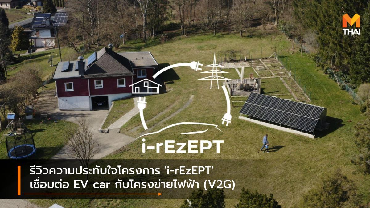 EV car nissan nissan LEAF V2G vehicle to grid นิสสัน นิสสัน ลีฟ รถยนต์ไฟฟ้า