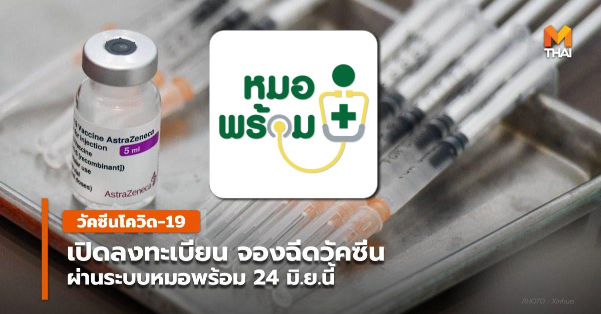วัคซีนโควิด-19 หมอพร้อม โควิด-19