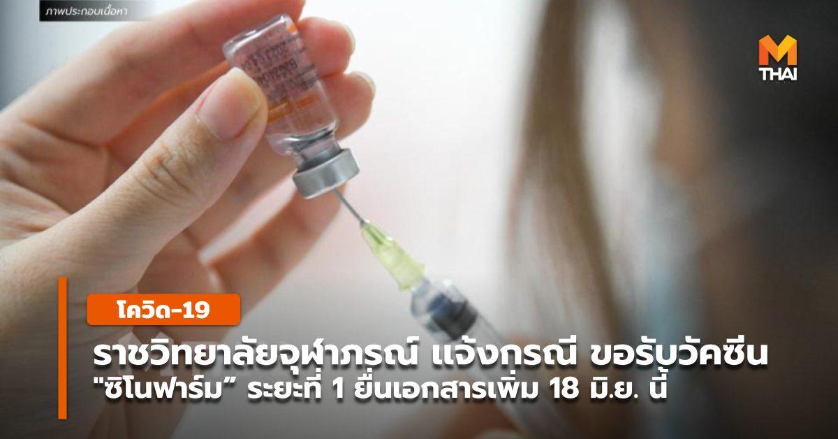 ซิโนฟาร์ม ราชวิทยาลัยจุฬาภรณ์ วัคซีนโควิด โควิด-19