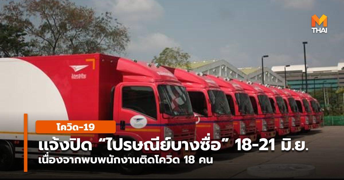 มาตรการควบคุมโควิด-19 โควิด-19 ไปรษณีย์ไทย