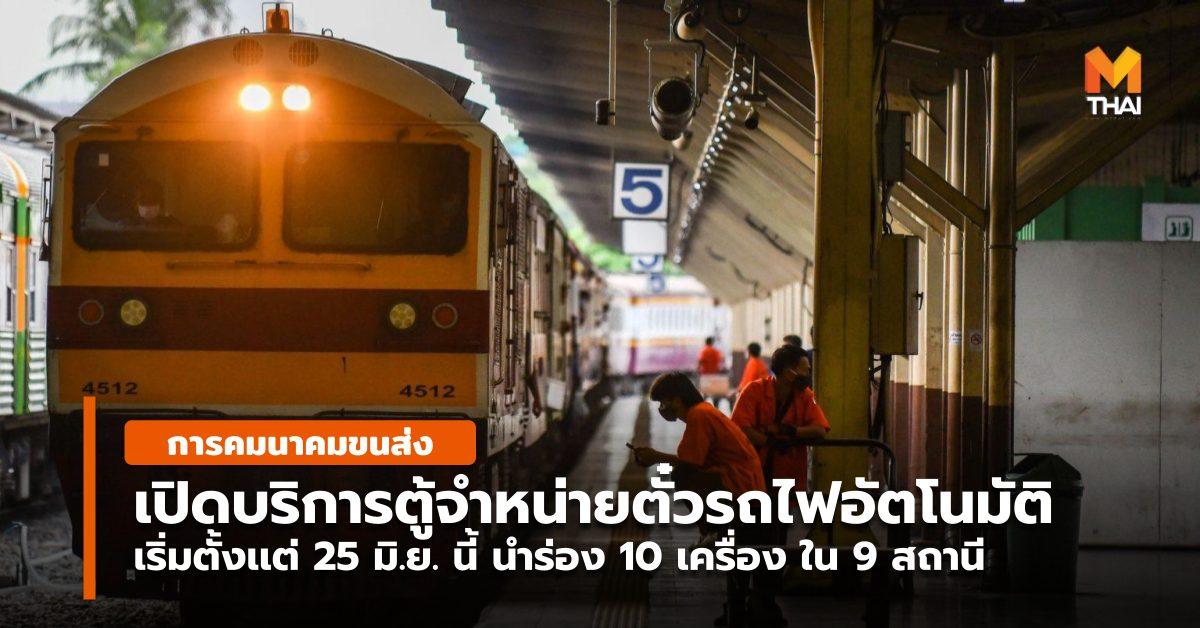 การคมนาคมขนส่ง การรถไฟแห่งประเทศไทย ตั๋วรถไฟ บริการ