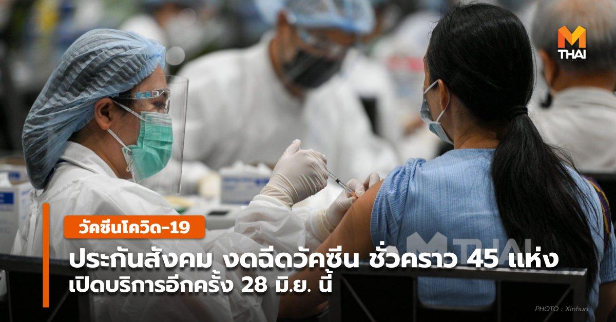 วัคซีนโควิด-19 ศูนย์ฉีดวัคซีน