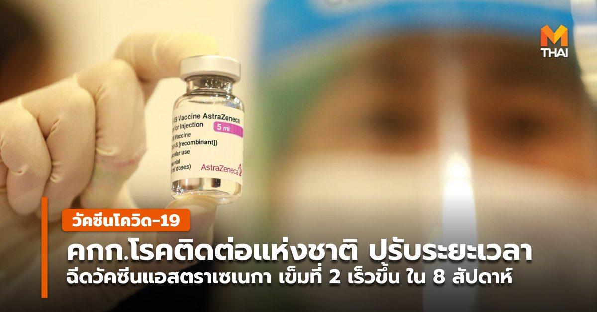 คณะกรรมการโรคติดต่อแห่งชาติ วัคซีนโควิด-19 เลื่อนฉีดวัคซีนโควิด โรงพยาบาลศิริราช