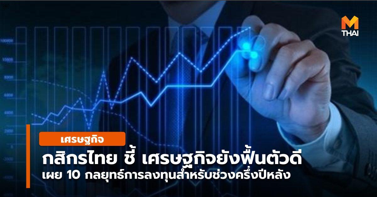 การลงทุน ธนาคารกสิกรไทย หุ้น เศรษฐกิจ
