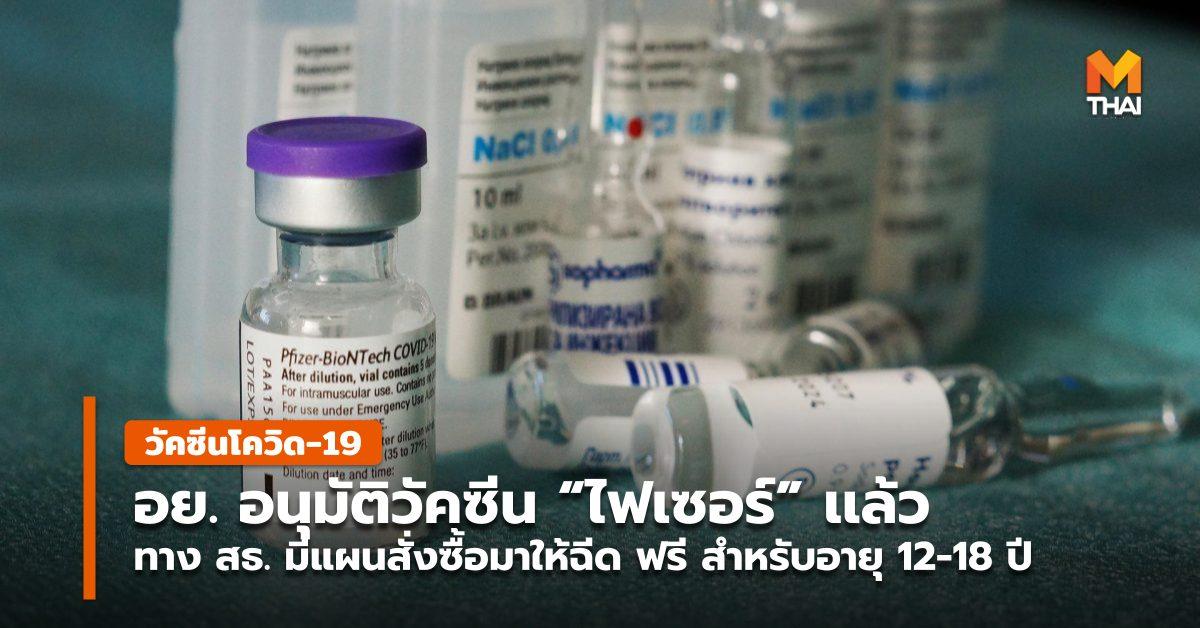 วัคซีนโควิด-19 วัคซีนไฟเซอร์ อย. โควิด-19