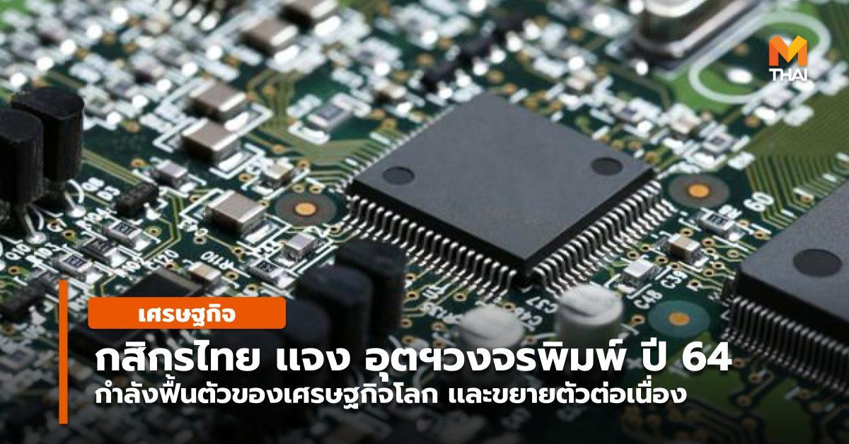 ICT PCB ธุรกิจ เศรษฐกิจ เเผ่นวงจรพิมพ์